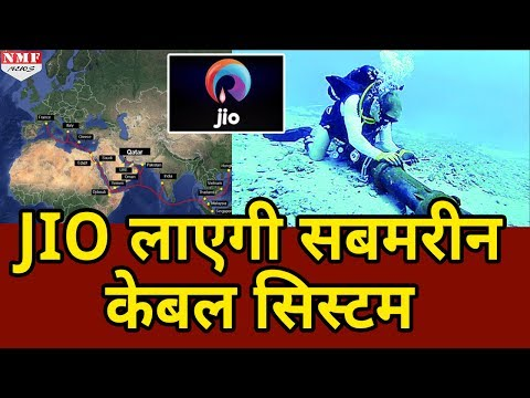 JIO ने Launch किया Submarine Cable System, 25000 KM लंबी होगी line