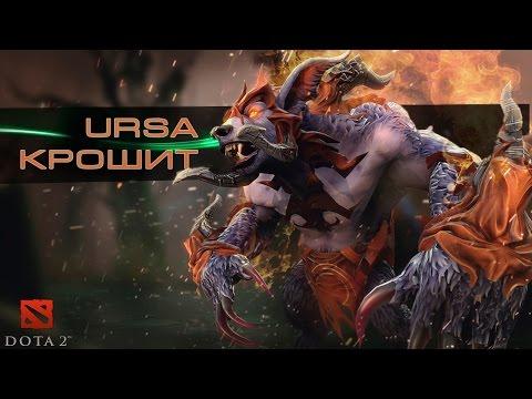 видео: УРСА КРОШИТ / ГАЙД ПО ursa dota 2
