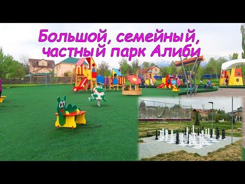 Правда о Большом частном семейном парке в Алматы