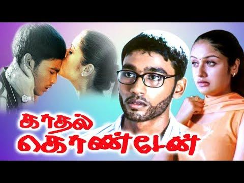 Kadhal Kondein Full Movie # Tamil Blockbuster Movies# Tamil Super Hit Movies # Dhanush,Sonia Agarwal