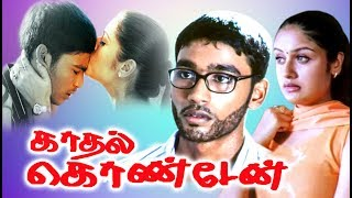 Kadhal Kondein Full Movie # Tamil Blockbuster Movies# Tamil Super Hit Movies # Dhanush,Sonia Agarwal