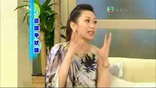 李廣冀中醫師 - 都市閒情:認識甲狀腺病