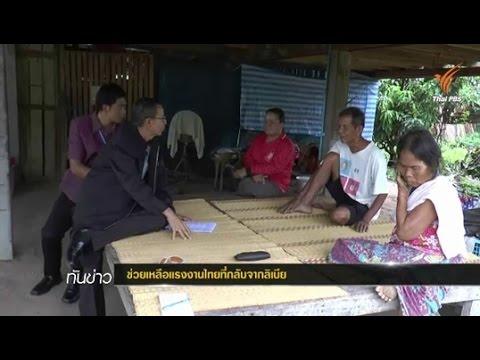 จนท.จัดหางานชี้แจงหลักเกณฑ์ช่วยเหลือแก่ญาติแรงงานไทยในลิเบีย
