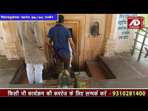 पिशाच योनी से मुक्ति दिलवाते हैं पिशाचमुक्तेश्वर महादेव #dharam #mahakaal #sanidev #jyotirling