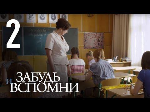 Забудь и вспомни (Сериал, 2016-2016)
