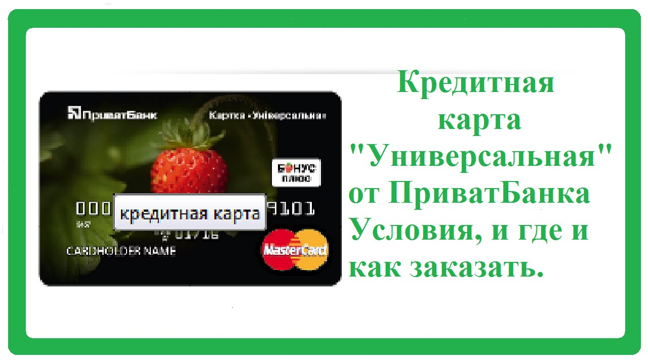 Получить кредит на универсальную карту приватбанка кредит наличными магнитогорск онлайн заявка на кредит