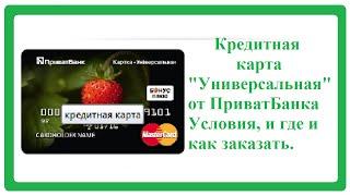 видео Як правильно закрити кредитну картку?