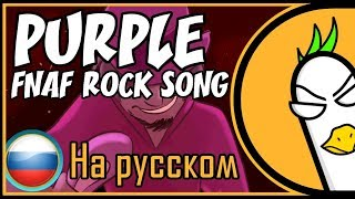[RUS COVER] FNAF Rock Song — Purple | SFM Animation (На русском)