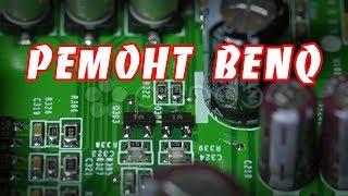 Ремонт монитора Benq, проблема с ccfl подсветкой.