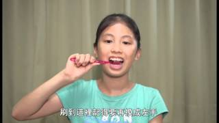 板橋國小貝氏刷牙法