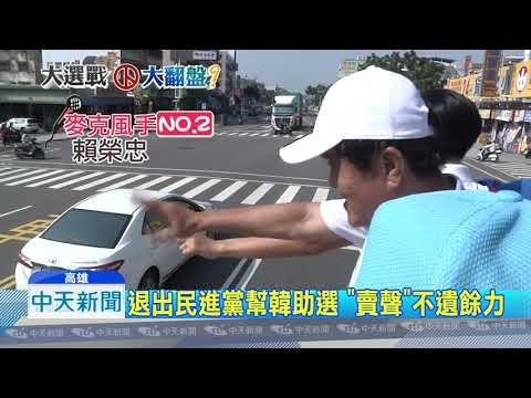 20181121中天新聞 韓國瑜的超強助選員 2麥克風手喊到燒聲