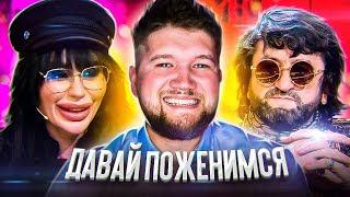 ДАВАЙ ПОЖЕНИМСЯ - Автомобильный цыган в курятнике