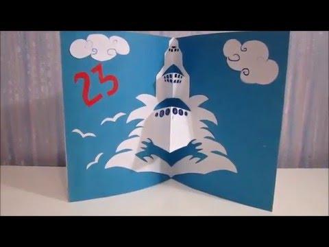 23 февраля открытки Красивые открытки
