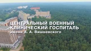 видео ФГБУ «3 Центральный военный клинический госпиталь имени А.А. Вишневского» МО РФ (пос. Новый) : Министерство обороны Российской Федерации