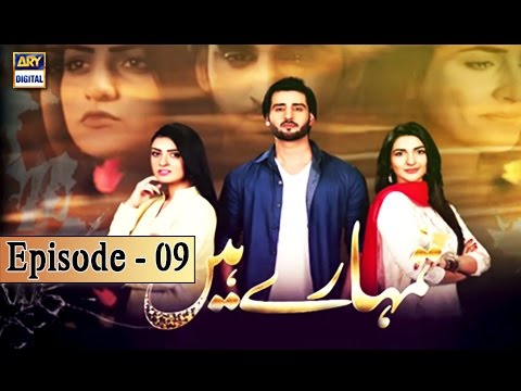 Tumhare Hain Ep 09 - 20th March 2017 - ARY Digital Drama