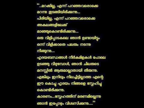 Heart Touching Malayalam Sad Songnilave YouTube Best Notebook Malayalam Love Quotes