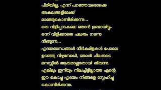 Heart touching malayalam sad song-nilave