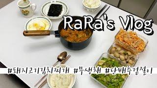 밥상Vlog | 돼지고기김치찌개,무생채,단배추겉절이/눈…