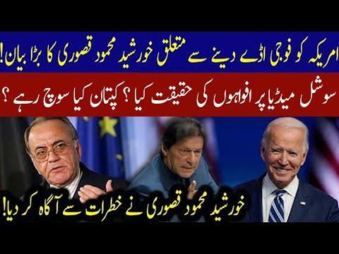 Khurshid Mahmud Kasuri big statement regarding US military bases | 03 June 2021 | 92NewsHD thumbnail