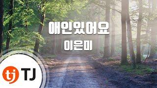 I Have A Lover 애인있어요_Lee Eun Mi 이은미_TJ노래방 (Karaoke/lyrics/romanization/KOREAN)