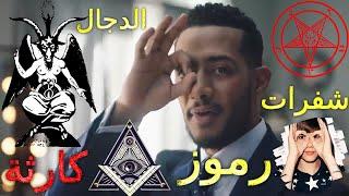 صدمة رمضان 2020 - الرموز الماسونية لمحمد رمضان فى اعلان شركة زين الكويتية - بافوميت ورمز 666 كارثة