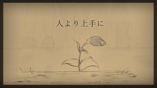 人より上手に /covered by 黒井しば
