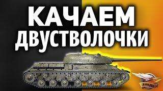 ПАТЧ 1.7.1 ВЫШЕЛ - Катаем ИС-2-II