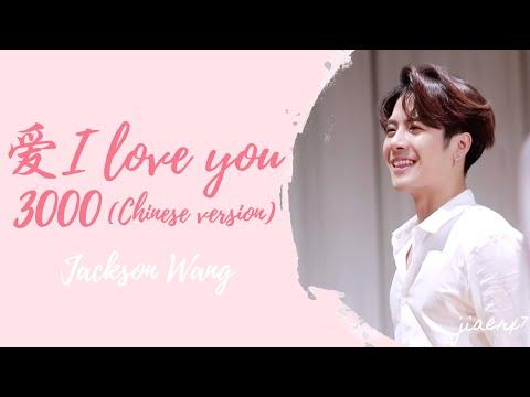 Jackson Wang – 爱 (I Love You 3000 Chinese version) [Lyrics (CHIN|PIN|ENG)]