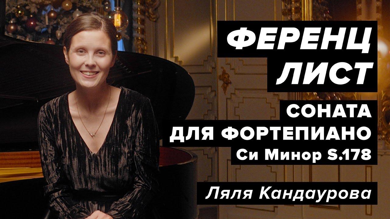 Лекция 33. Ференц Лист — Соната для фортепиано си минор S.178   Ляля Кандаурова