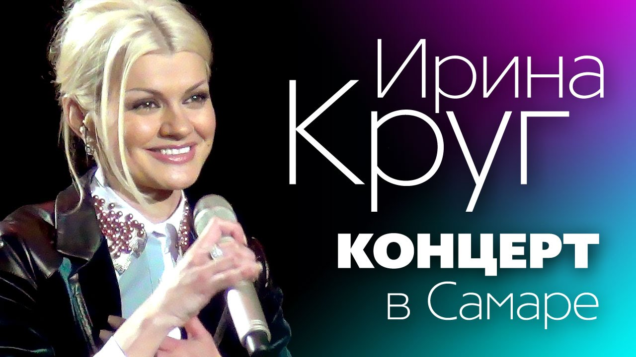 Ирина КРУГ - Полный концерт в Самаре / LIVE! / Фан-видео