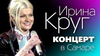 Ирина КРУГ - Полный концерт в Самаре / LIVE!/ Фан-видео