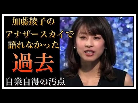 【衝撃】加藤綾子が「アナザースカイ」で語れなかった過去【World Scoop】