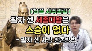[창플사주TV]팔자 센 세종대왕은 스승이 없다 - 팔자 센 사람 생존방법