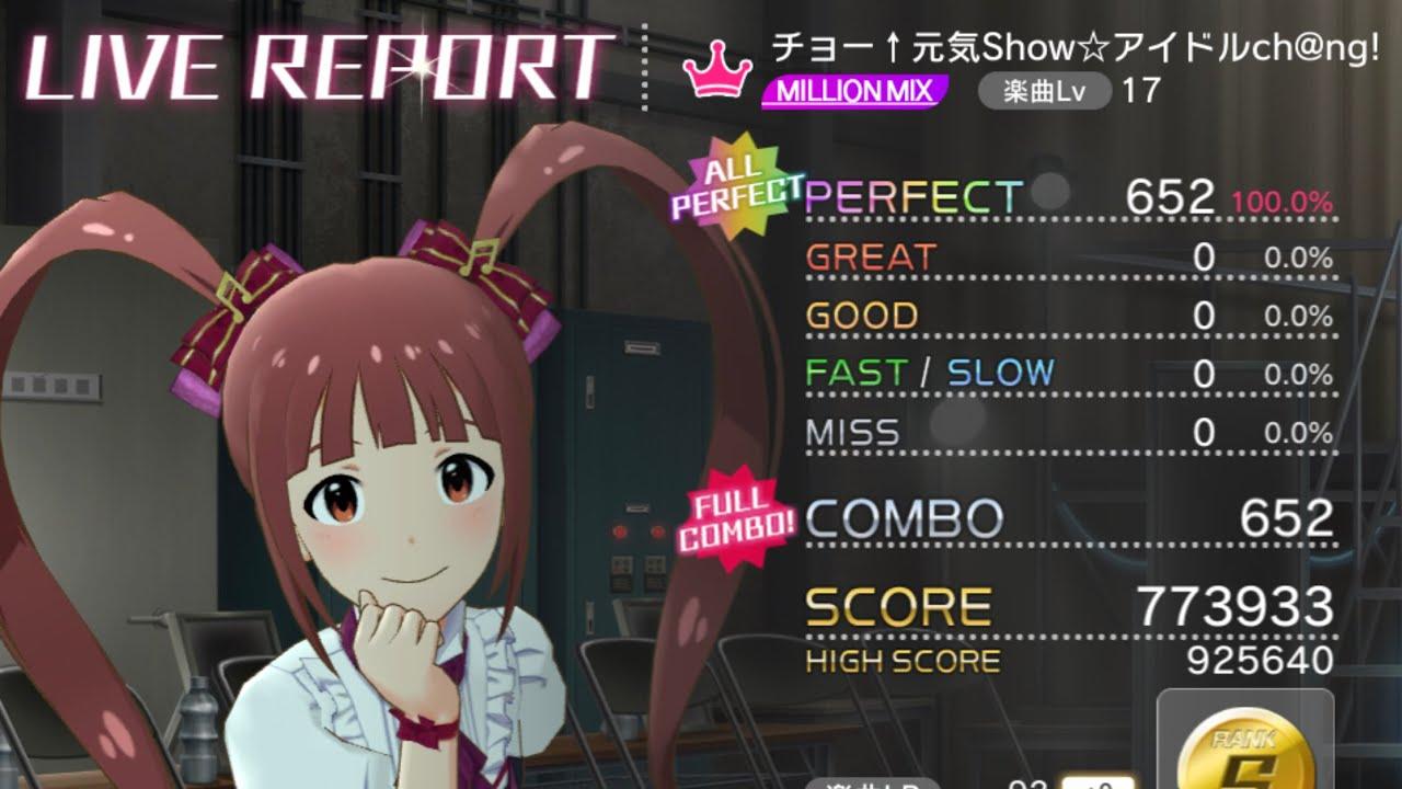 《ミリシタ》チョー↑元気Show☆アイドルch@ng! / ALL PERFECT【MILLION MIX 17】
