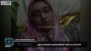 مصر العربية | الخامسة مكرر على الثانوية: الشيكولاتة والدروس الخصوصية سبب تفوقي