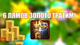 ТРАТИМ 6 МИЛЛИОНОВ ЗОЛОТО)!!! Clash of kings ✔