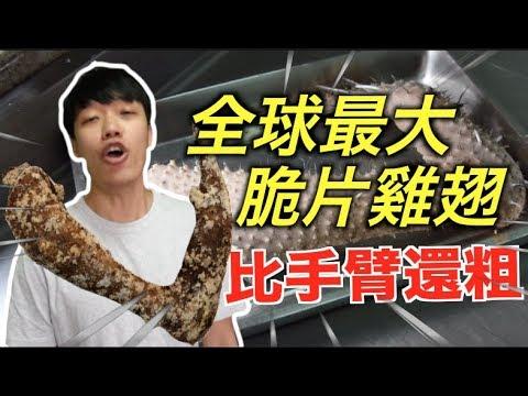 【狠愛演】全球最大脆片雞翅,比手臂還粗『重達3000公克』