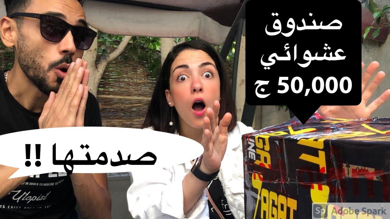 فتحت انا وزينة صندوق عشوائي ب 50,000 ج اتصدمت من اللي جواه !!