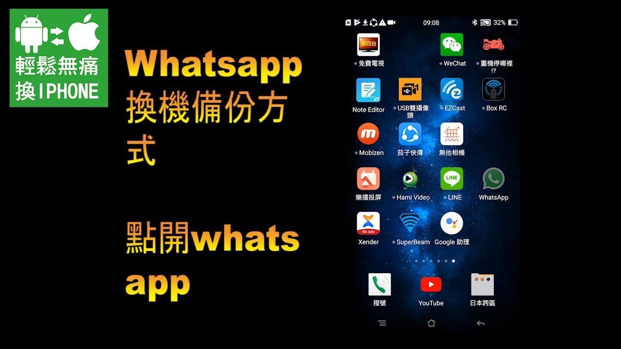 輕鬆無痛換iPhone 安卓版本Whatsapp如何備份? android 轉 IOS 跨系統轉移的前置作業方法 - YouTube