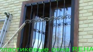 Кованные решётки на окна.№1(Кованные решётки на окна для дачи. Ссылка на сайт http://stal-profi.com/states/states-okna-accessoaries-/dacha-reshetki Тел. 8 (495) 504-79-14..., 2011-11-03T15:43:42.000Z)