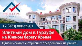 Купить элитный дом в Гурзуфе. Недвижимость в Крыму. Агентство недвижимости Мегаполис Ялта(, 2016-10-24T12:30:36.000Z)