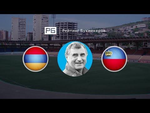 Прогноз и ставка Анатолия Бышовца: Армения — Лихтенштейн