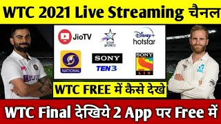 WTC FINAL LIVE TELECAST || HOW TO WATCH WTC FINAL FREE ON MOBILE || IND VS NZ LIVE STREAMING