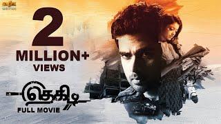Thegidi (தேகிடி) 2014 Tamil Full Movie W/ ENG SUB  - Ashok Selvan, Janani Iyer