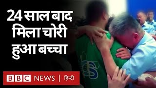 China में 24 साल बाद मिला दो साल की उम्र में Kidnap हुआ बच्चा (BBC Hindi)