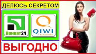 видео Как перевести деньги с Приват24 на электронный Qiwi кошелек