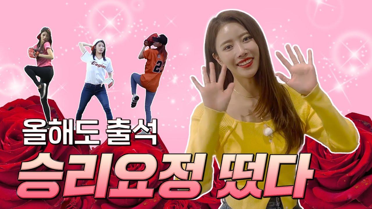 [Official] 승요 DAY🧚♀️ 한화이글스 공식 승리 요정 미주 온다