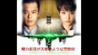 剛力彩芽が天使のような警察官 渡部篤郎が悪魔のような天才弁護士 「未...