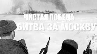 Чистая победа. Битва за Москву. Авторский фильм Валерия Тимощенко
