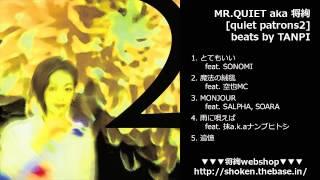 "MR.QUIET aka 将絢 ""Quiet patrons2"" 2014年 驚異の新人 夏の新作 今回..."